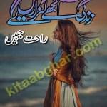 Zindagi Hum Tujhe Guzaren Gay By Rahat Jabeen Pdf