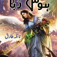 Hoshruba Novel By Naila Tariq Pdf Download