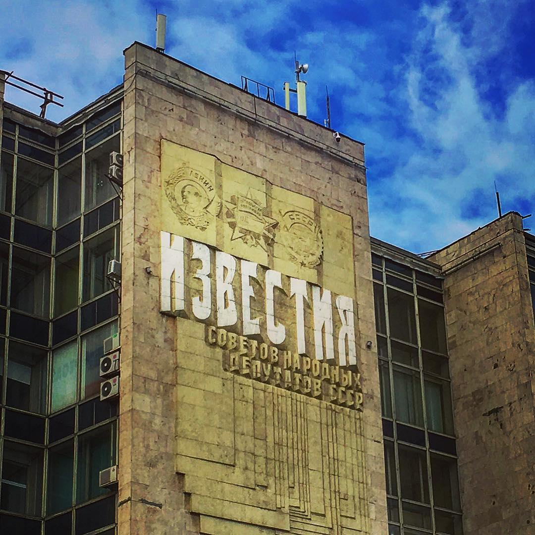 Moscou, Russie. « Izvestia » (« les nouvelles »).