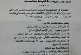النائب العام يستدعي شخصيات على خلفية صرف مرتبات للدروع