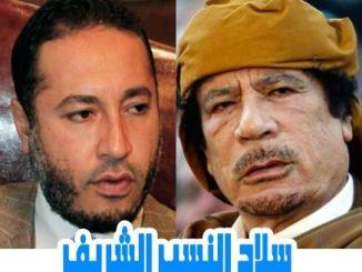 القذافي النسب الشريف