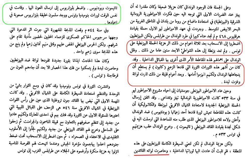 لواتة الليبيين الاصليين