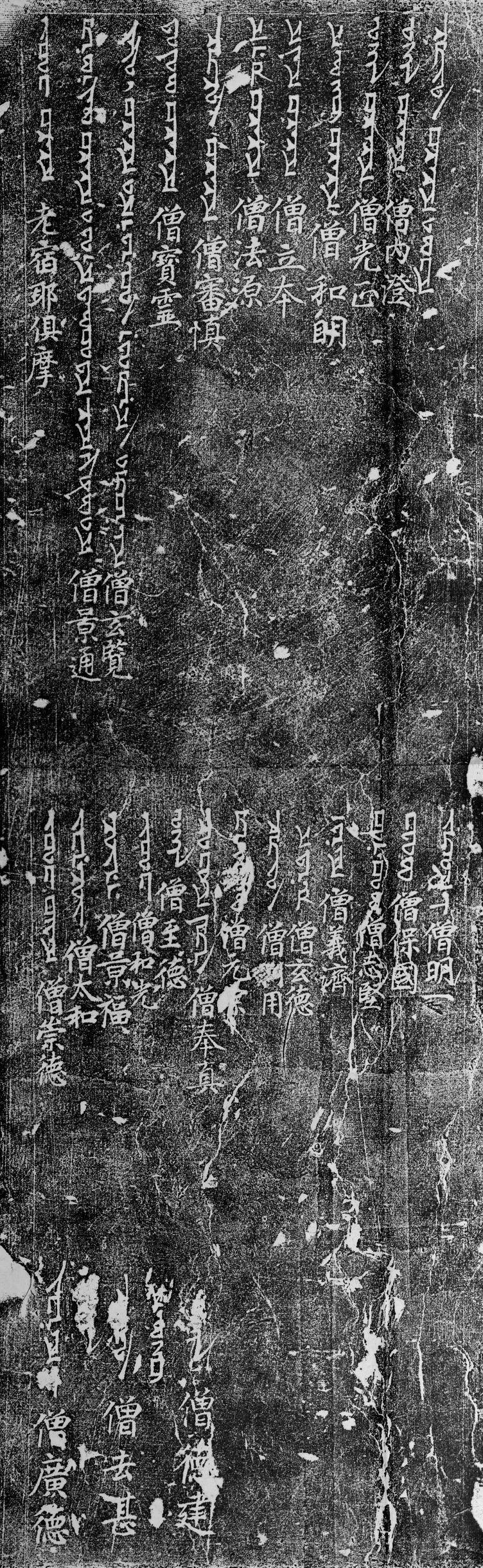 المسلة النسطورية [بالإنجليزية] بالصين، حوالي 781 ميلادية، ويظهر بها خط الإسطرنجيلي.