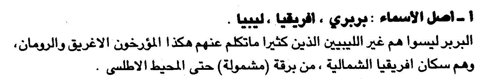 اسماعيل كمالي الارناؤوط سكان طرابلس الغرب البربر ص13.jpg
