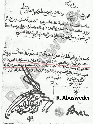 مخطوطة عائلة بزيزي والجبالي