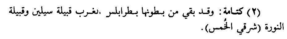 اتوري روسي ليبيا منذ الفتح العربي حتى 1911م السكان الاصليين ص60 كتامة الخمس