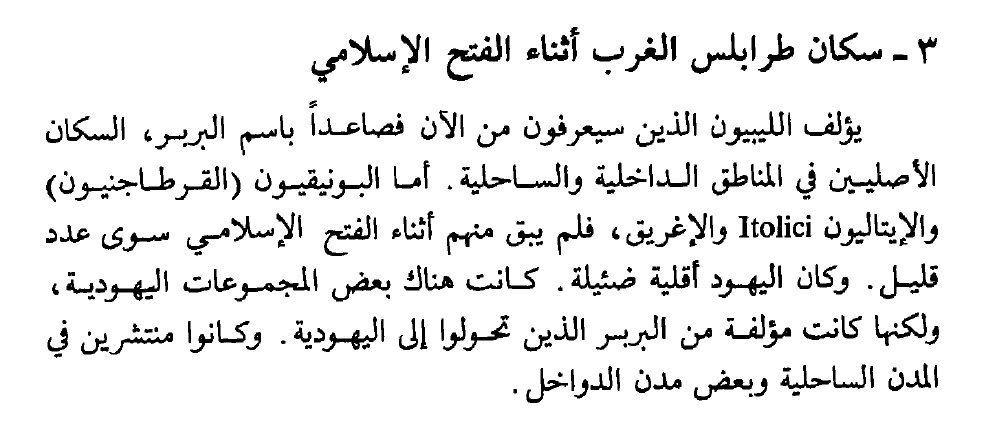 اتوري روسي ليبيا منذ الفتح العربي حتى 1911م السكان الاصليين ص58