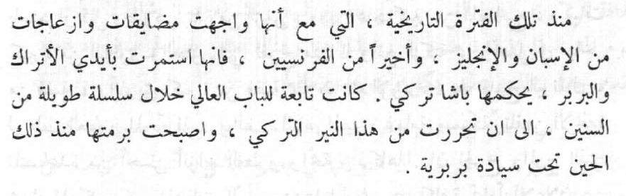 كتاب عشرة اعوام في طرابلس السيدة توللي 1783م ص71