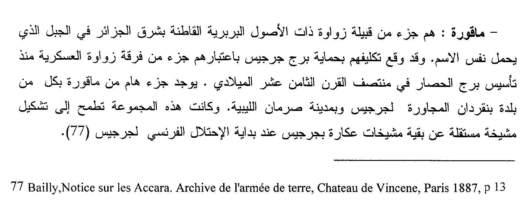 قبيلة ماقورة كتاب تاريخ شبة جزيرة جرجيس الجزء الثاني النباء القبلي ص71