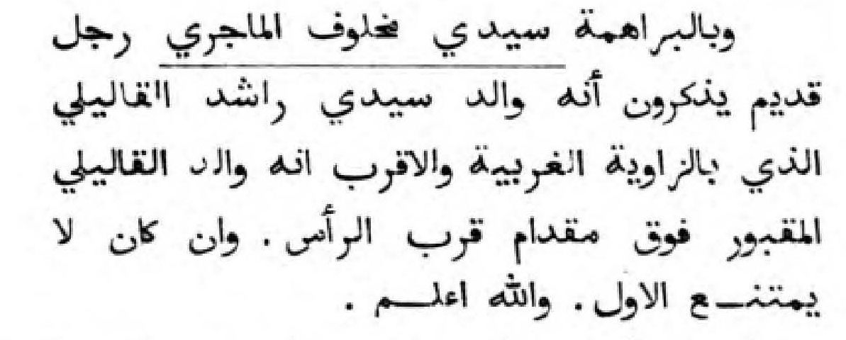 سيدي مخلوف الماجري الاشارات الطرابلسية ص70