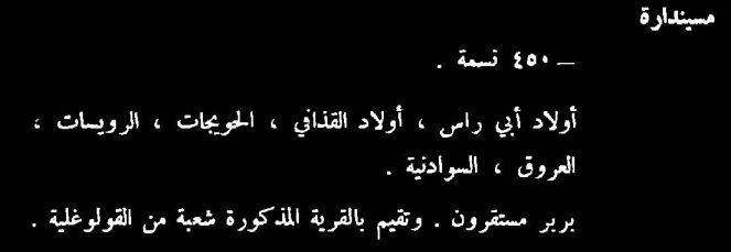 ميس أندارة ص157 كتاب سكان ليبيا هنريكو دي اغسطيني.jpg