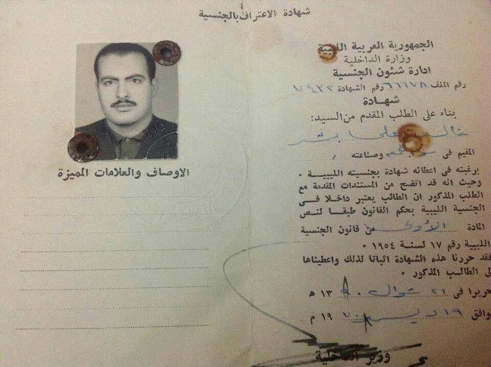 هاشم بشر الجنسية الليبية