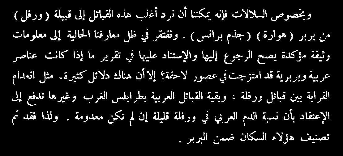 ورفلة هنريكو دي اغسطيني ص310 ترجمة خليفة التليسي