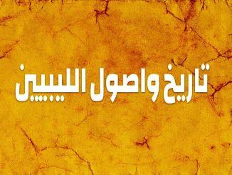 تاريخ واصول الليبيين الاصليين