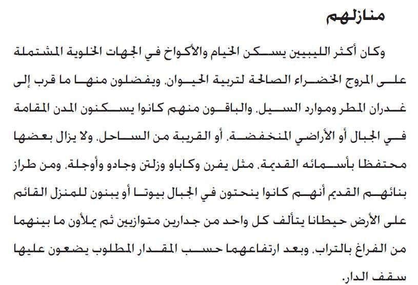كتاب تاريخ ليبيا العالم محمد فشيكة