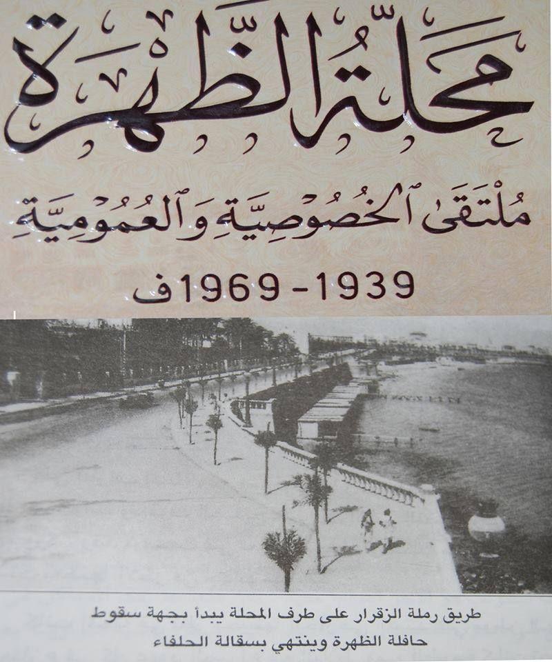 محلة الظهرة طريق الشط