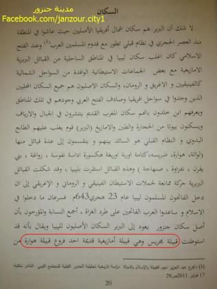 كتاب (جنزور أيام زمان) اعداد: مصطفى الفيتوري السويح