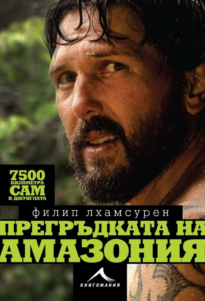 """""""Прегръдката на Амазония"""" е третата книга на Филип Лхамсурен"""