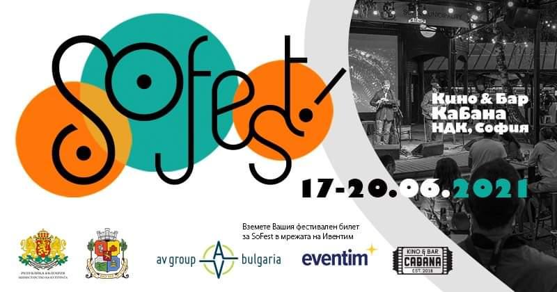 фестивал SoFest