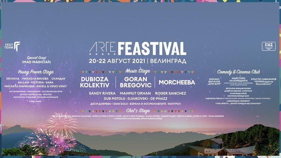 arte фестивал