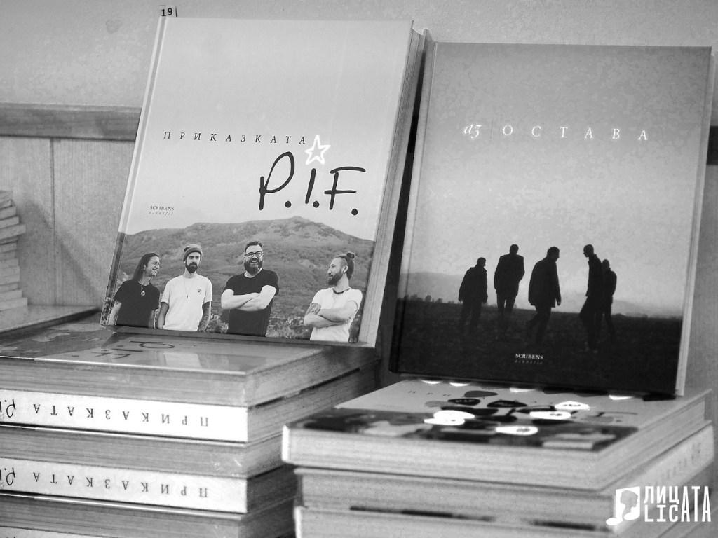 Приказката P.I.F. и Аз. Остава