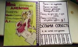 06.Первая страница лд личного дневника