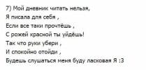 10.Стихи для лд: стихи для личного дневника