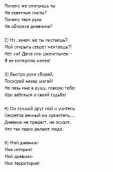 08.Стихи для лд: стихи для личного дневника