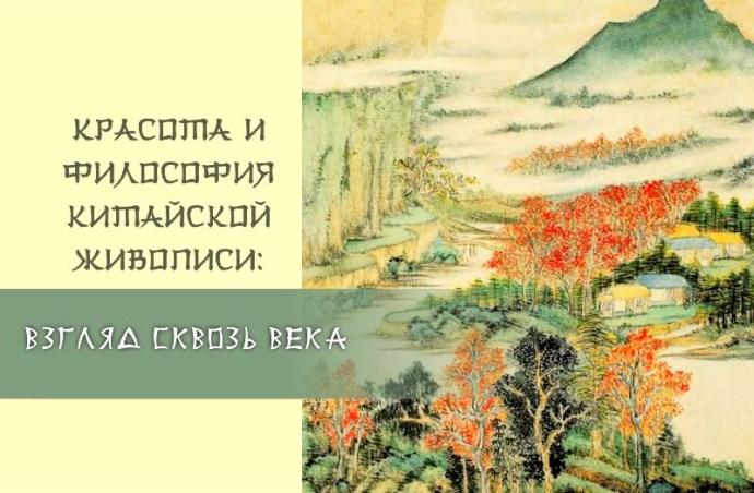 Философия лидерства - китайская живопись
