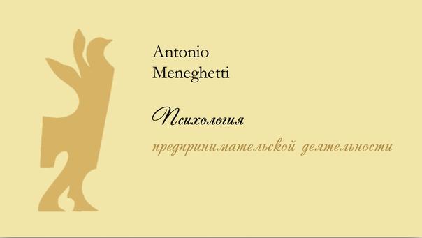 Психология предпринимательской деятельности А. Менегетти