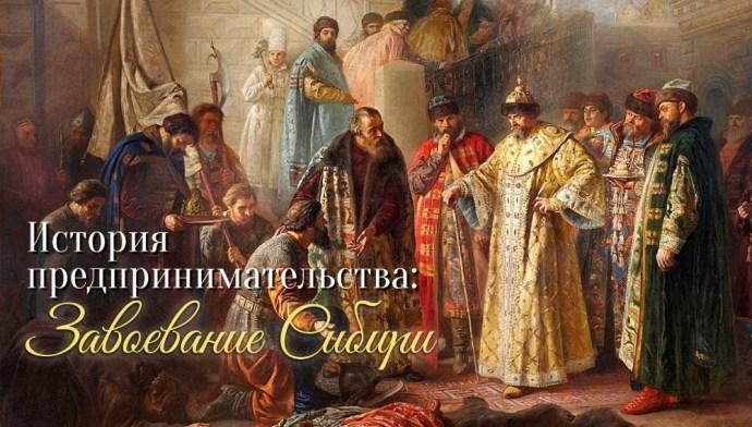 История предпринимательства: династия Строгановых