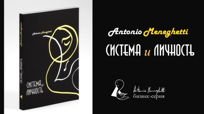 Система и личность, Антонио Менегетти