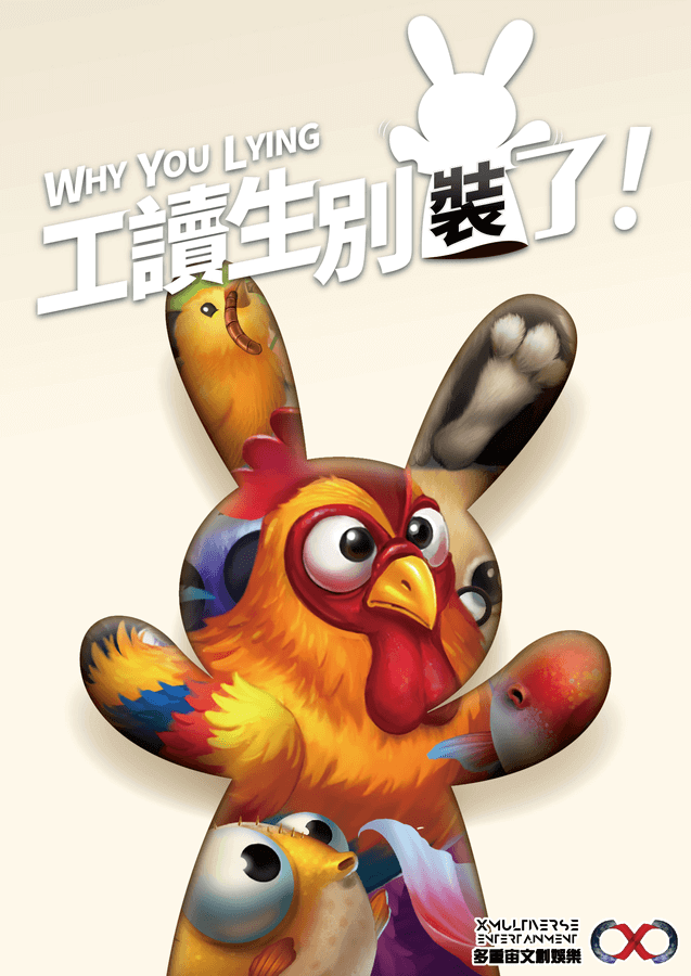 Taiwan Boardgame Design: Why You Lying