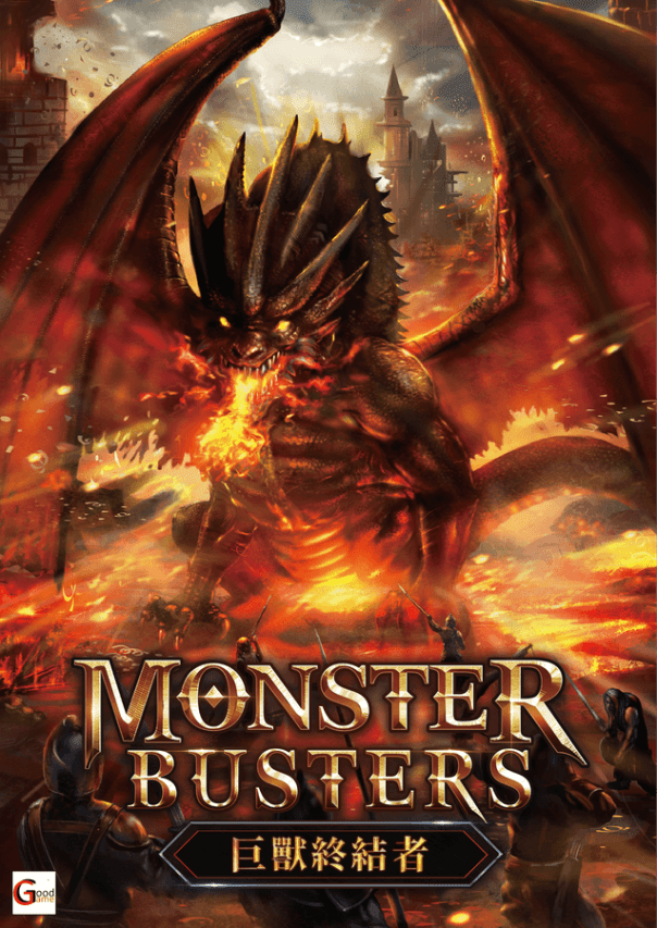 Taiwan Boardgame Design: Monster Busters