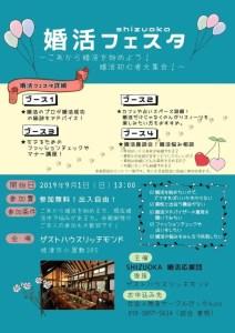 2019年9月1日に焼津市のリッチモンドで開催する婚活フェスタ告知チラシ