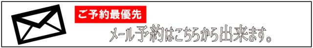 神戸市深夜26時まで営業ヘアサロン(美容院・美容室)リアンブリエメール予約