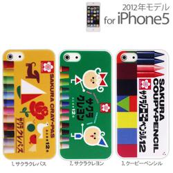 iPhone5S,ケース,サクラクレパス