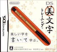 美文字トレーニング,DS
