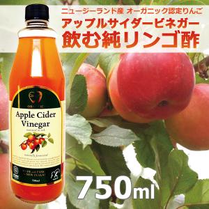 アップルサイダービネガー(純りんご酢)750ml  【無添加】【非加熱】【オーク樽熟成】【砂糖不使用】