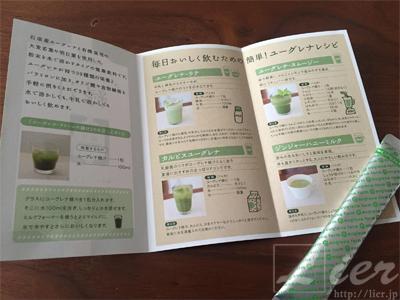 消化率驚きの93.1%!栄養価重視の青汁、「ユーグレナ・ファームの緑汁」のお試しレビュー