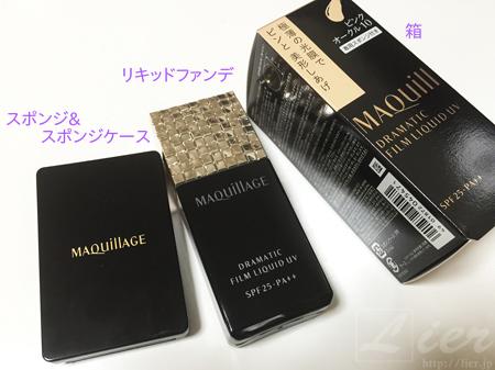 資生堂 マキアージュ ドラマティックスキニーフィルムリキッド UV