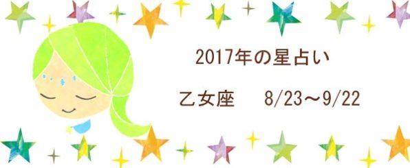2017年の乙女座の運勢