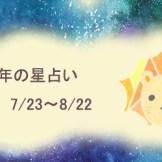 2018年の星占い