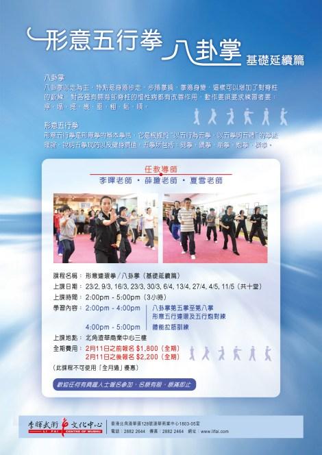 BaGuaZhang Mar_Poster