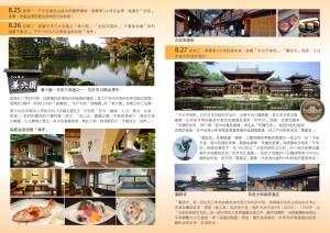 LiFai_Kyoto Aug 2014_Trip