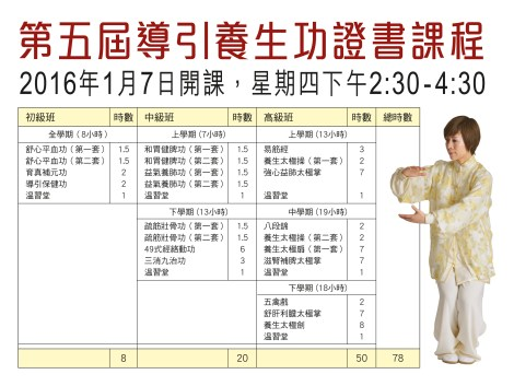 2016_Lifai_Poster_5th養生班