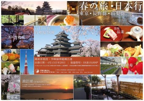 2016 日本春之旅_東京_長野_山梨