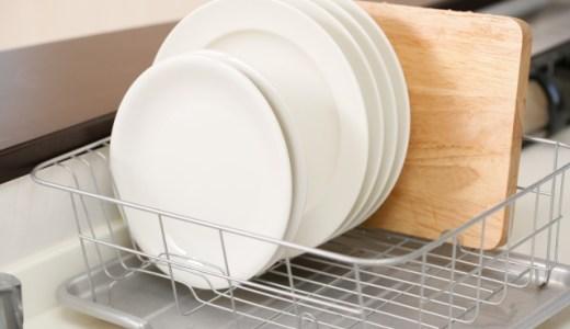 【水切りかごの掃除方法】ステンレス、プラスチック製の汚れ(カビ、水垢)をキレイに!