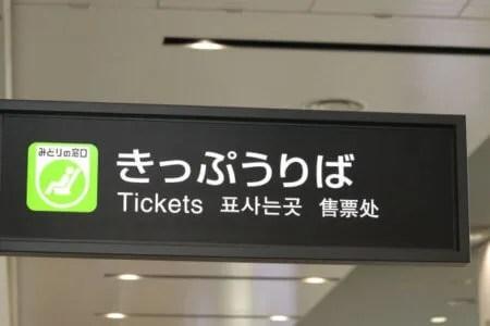 新幹線予約 みどりの窓口