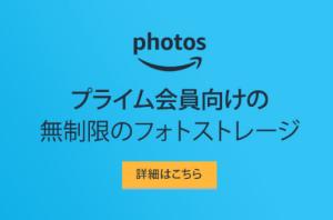 【サブスク】容量無制限?写真がいっぱい保存できる!Amazon Photo!